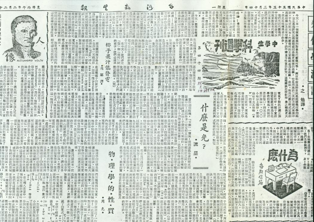 1966年3月14日新生報中學生科學週刊