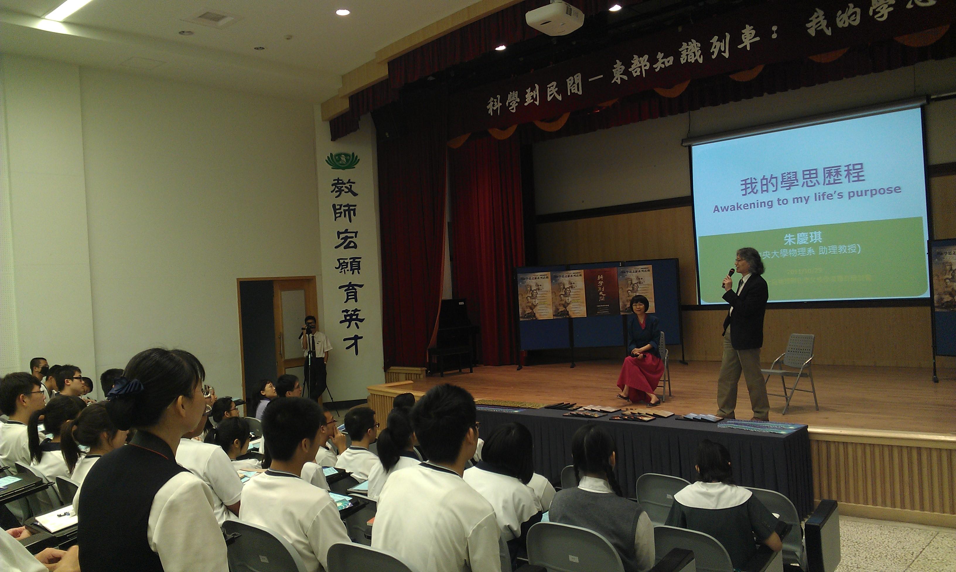 朱老師風趣誠摯的回應陳主任的提答與學子們的問題。