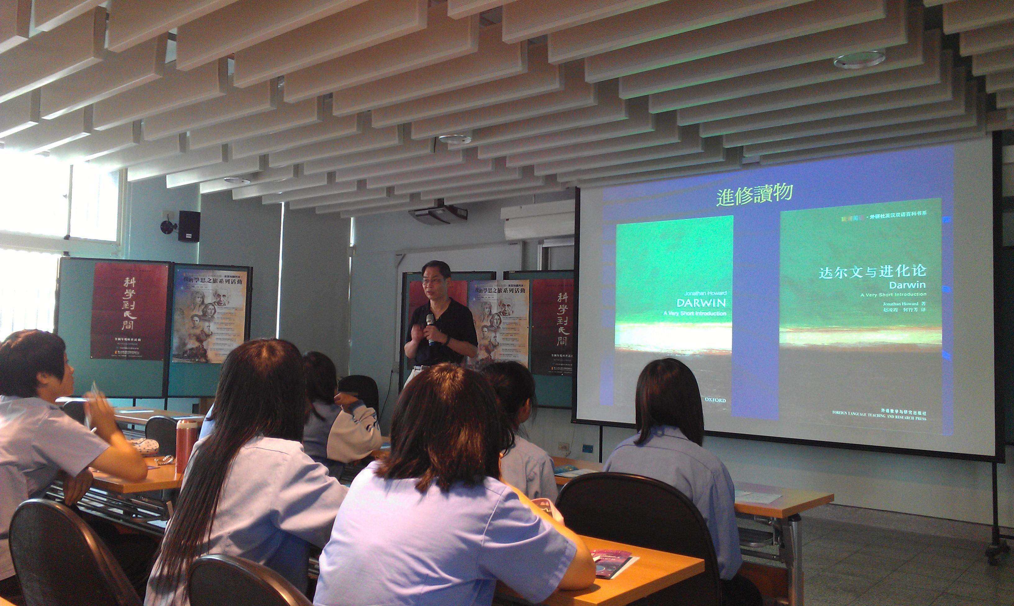 王老師熱忱與同學介紹達爾文的經典著作。