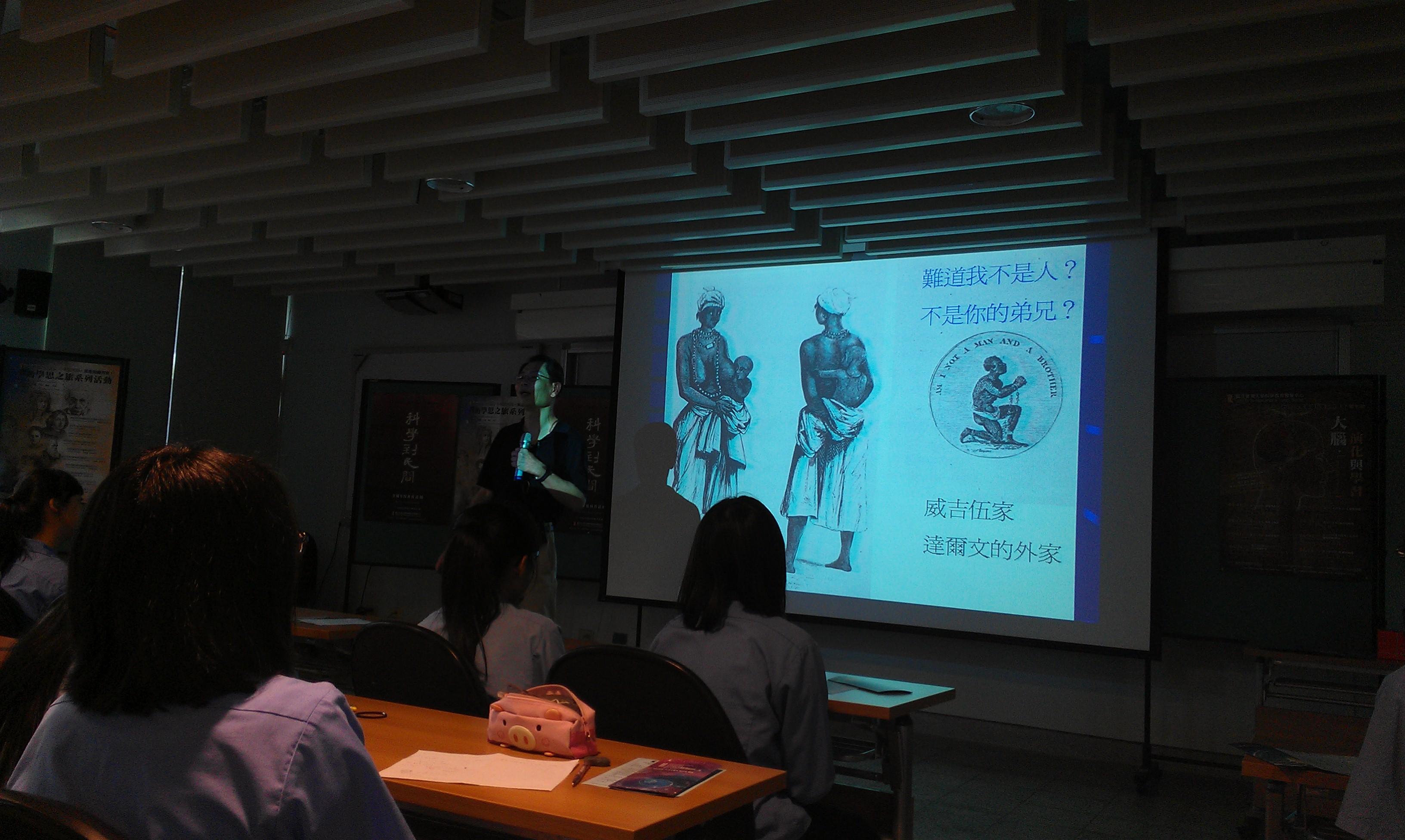 王老師介紹達爾文在小獵犬號上看到的世界奇妙見聞,引發了後來他思考人類始源的靈感。