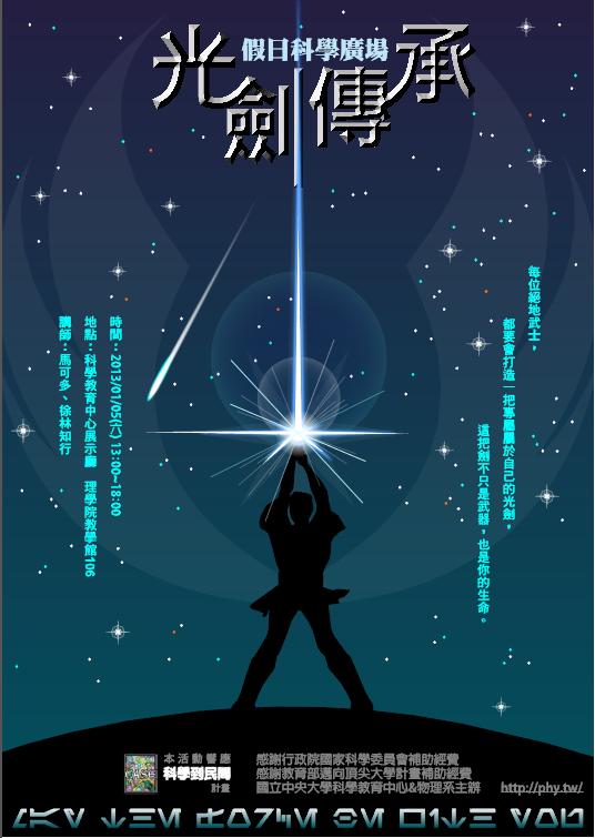 20130105光劍4