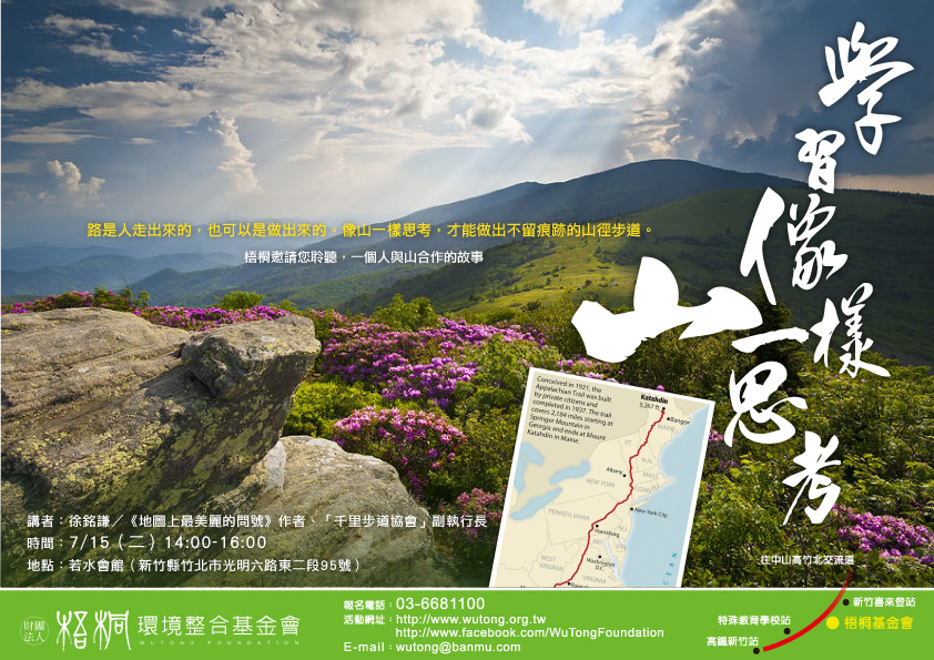 WPS_20140715_think-like-a-mountain-EDM