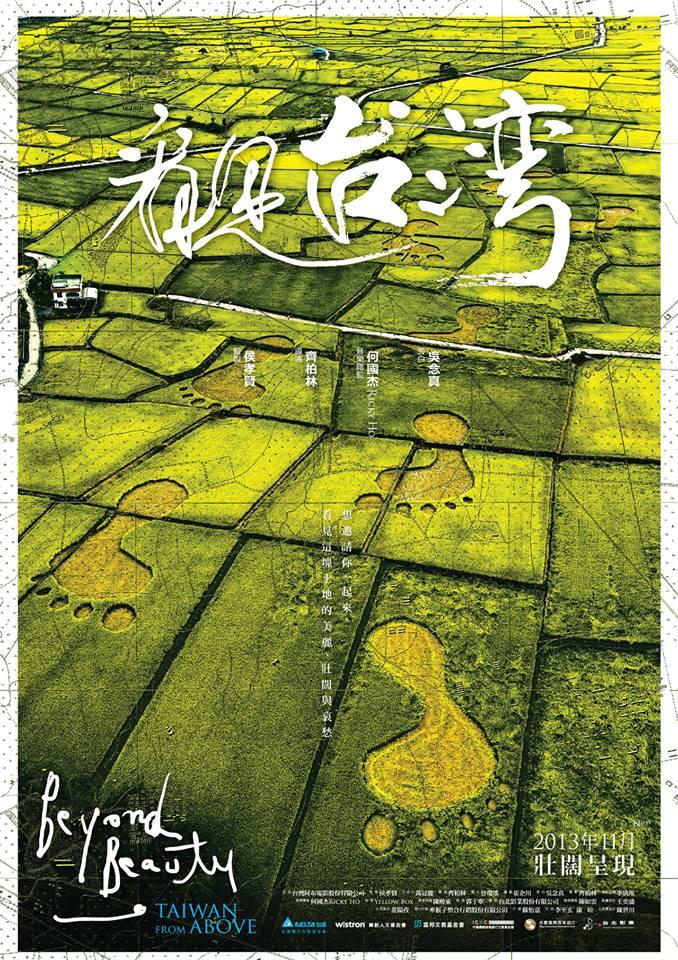 ▲《看見台灣》片頭與宣傳海報,拍攝地點為「玉里」(圖片來源《看見台灣》官方FB粉絲團