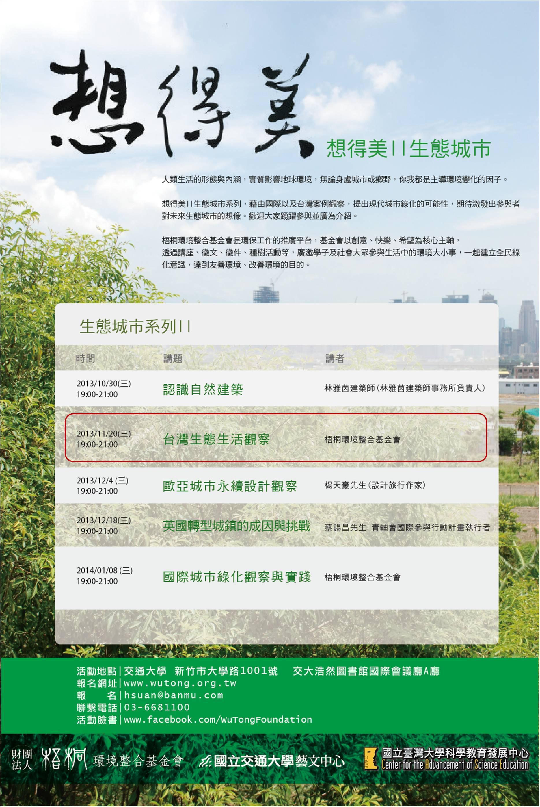 台灣生態生活觀察
