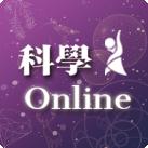 科學Online-高瞻平台