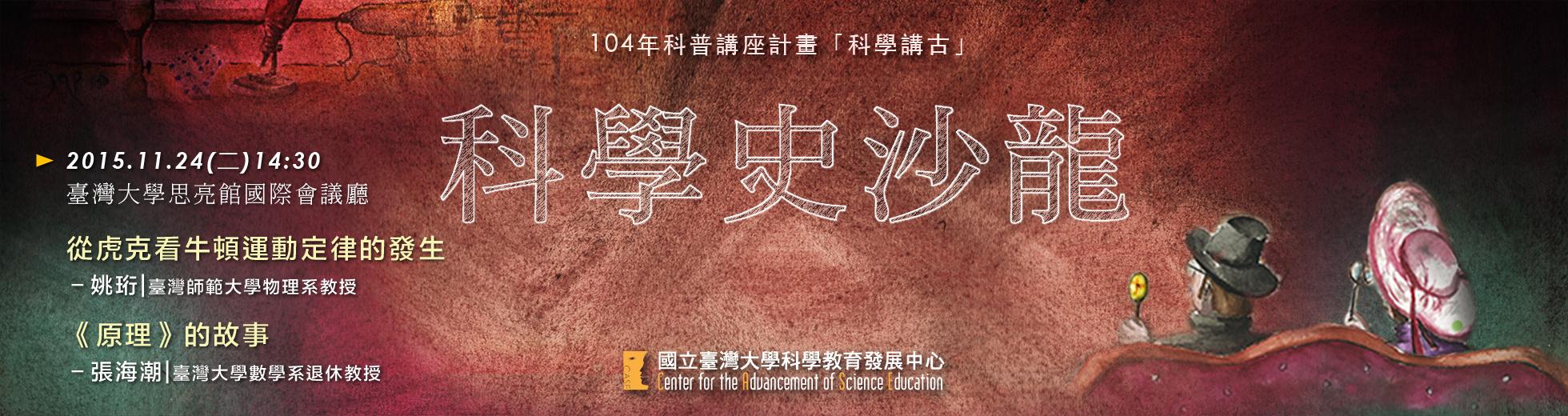 科學史沙龍20151124 banner1960x520