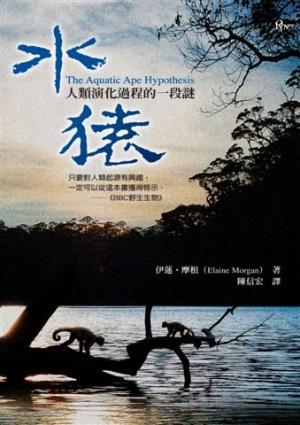 《水猿》中文譯本書封