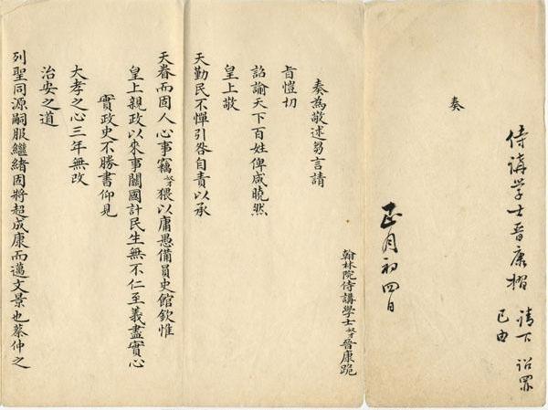 晉康-翰林院侍講學士(咸豐03年01月04日)下詔罪己