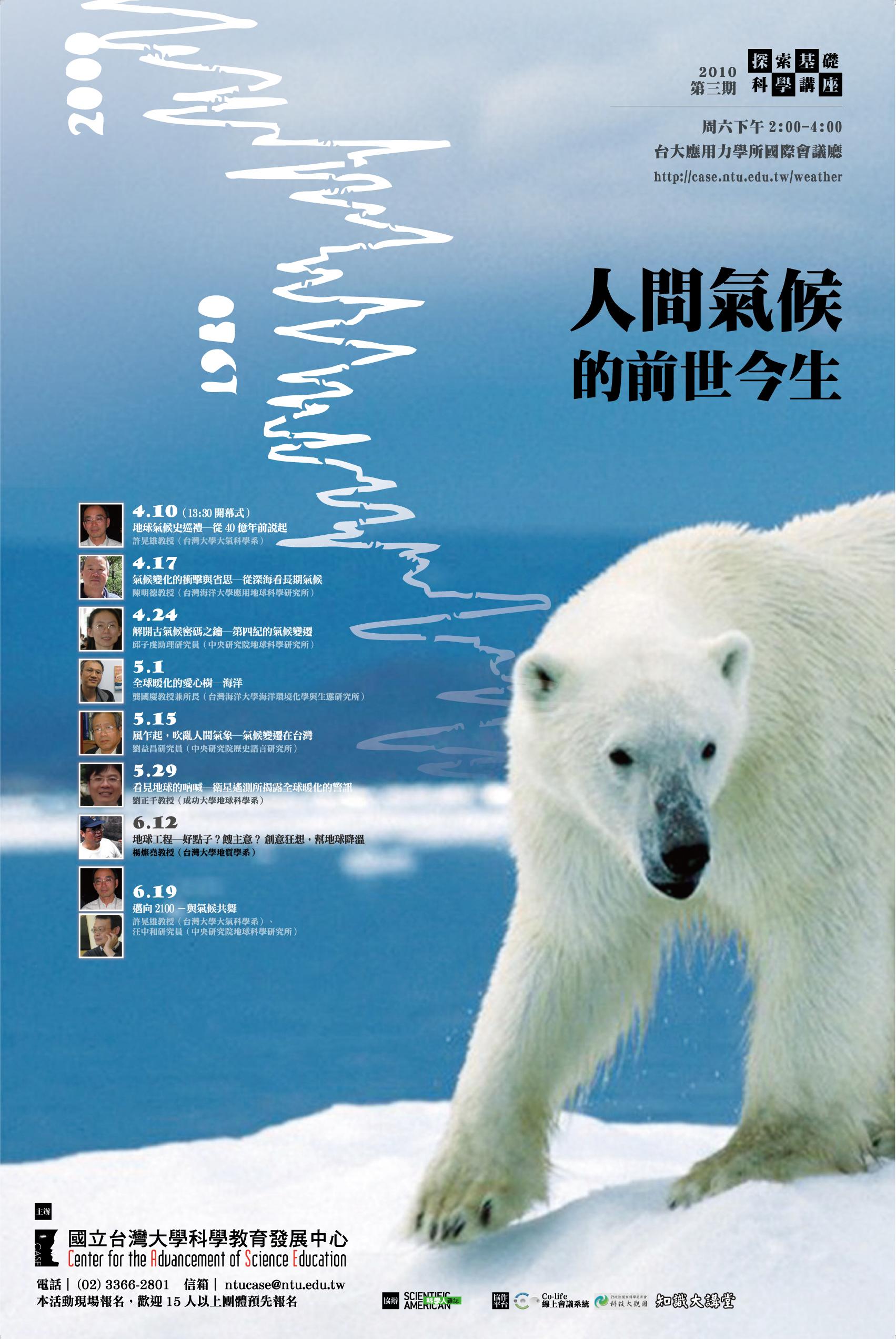 探索三:人間氣候的前世今生