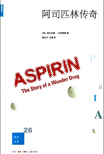 aspirin_story