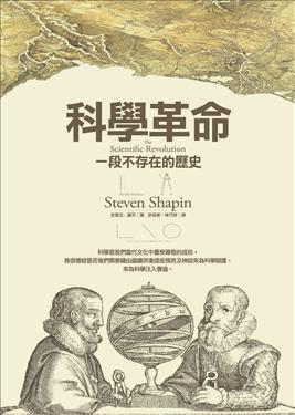 shapin_SR
