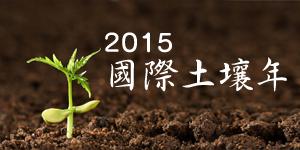 國際土壤年