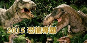 2015 dinosaur S