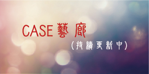 CP專欄banner-02