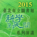 2015 科學到民間系列演講