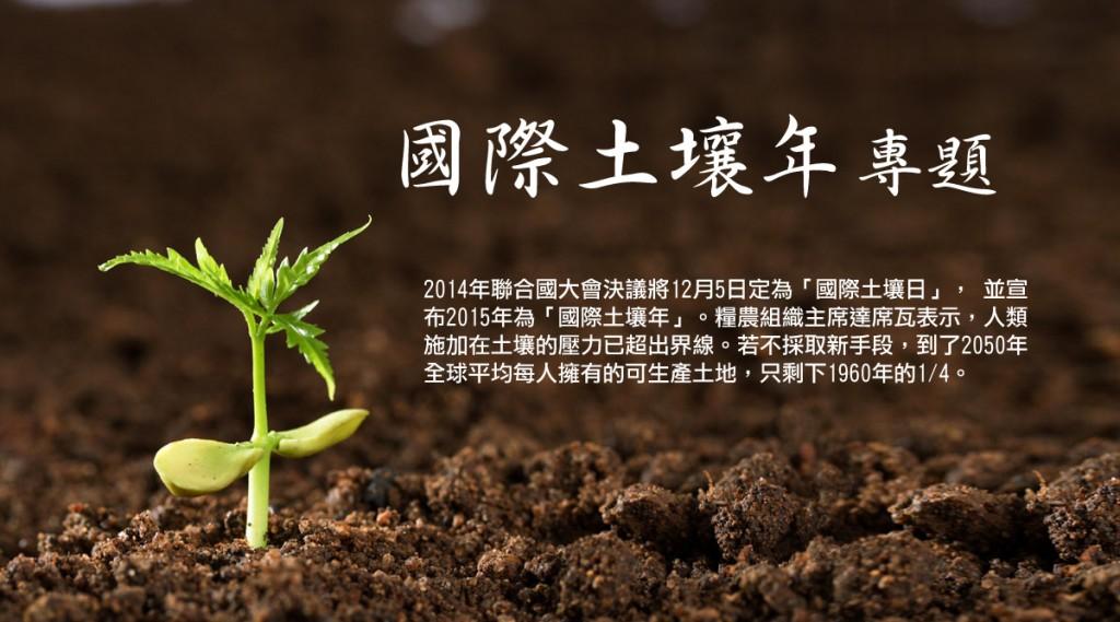 國際土壤年banner