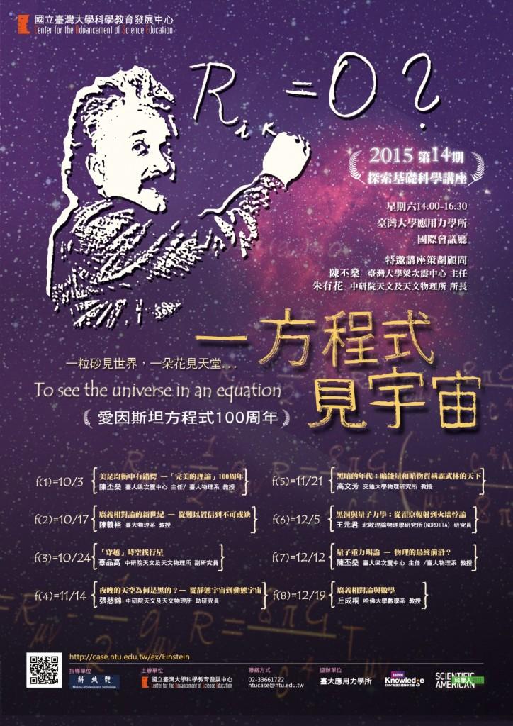 【探索講座】第14期 一方程式見宇宙─愛因斯坦方程式100周年
