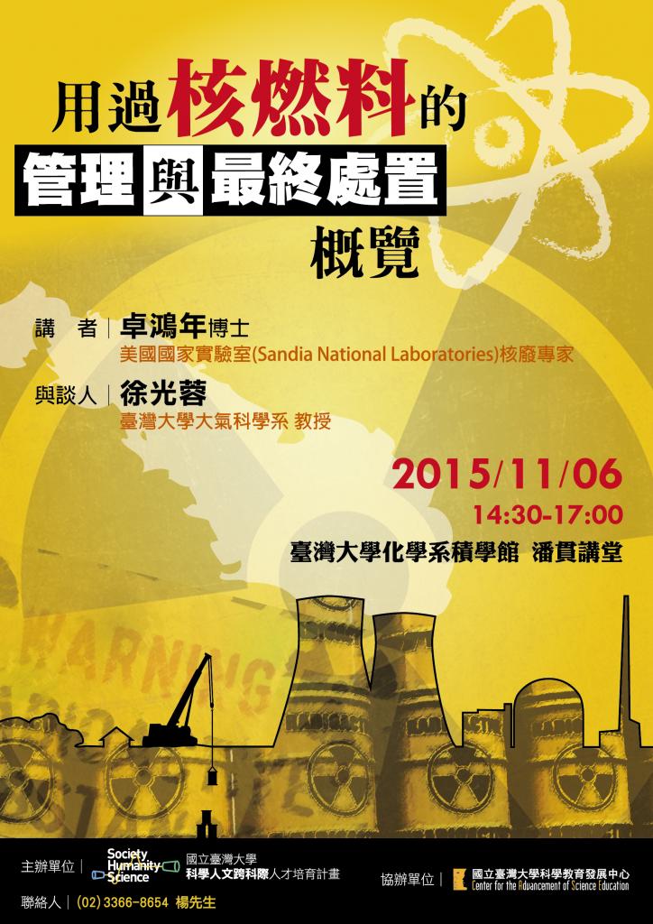 nuclear2015_3-01