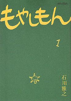 漫畫「農大菌物語」第一集封面。圖片來源:wiki