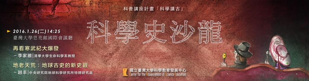 20160126(咖啡)banner1_科技大觀園1960x520_CS6