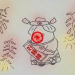 【百秒說科學】新春賀歲答題活動