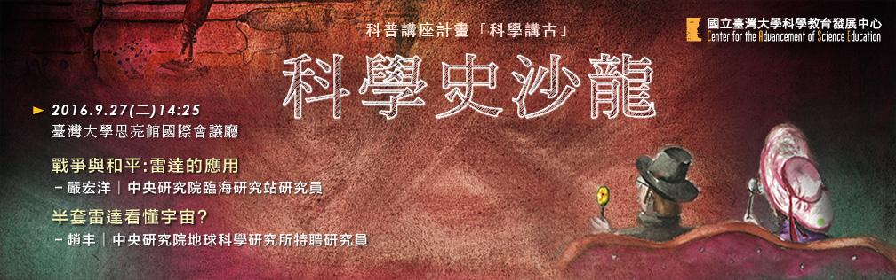 沙龍0927-CASE首頁BANNER-01