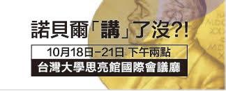 【科普一傳十】諾貝爾獎系列直播互動節目