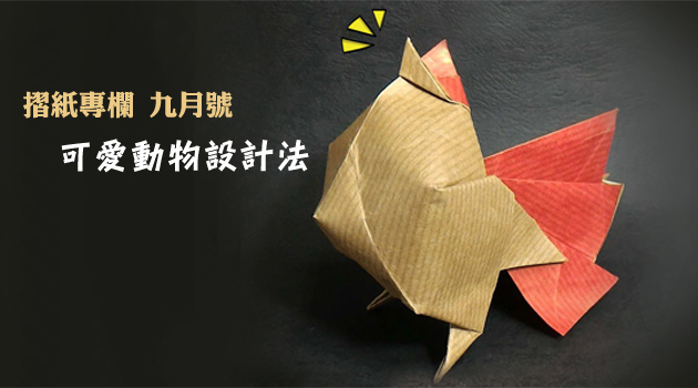 【摺紙專欄】可愛動物設計法