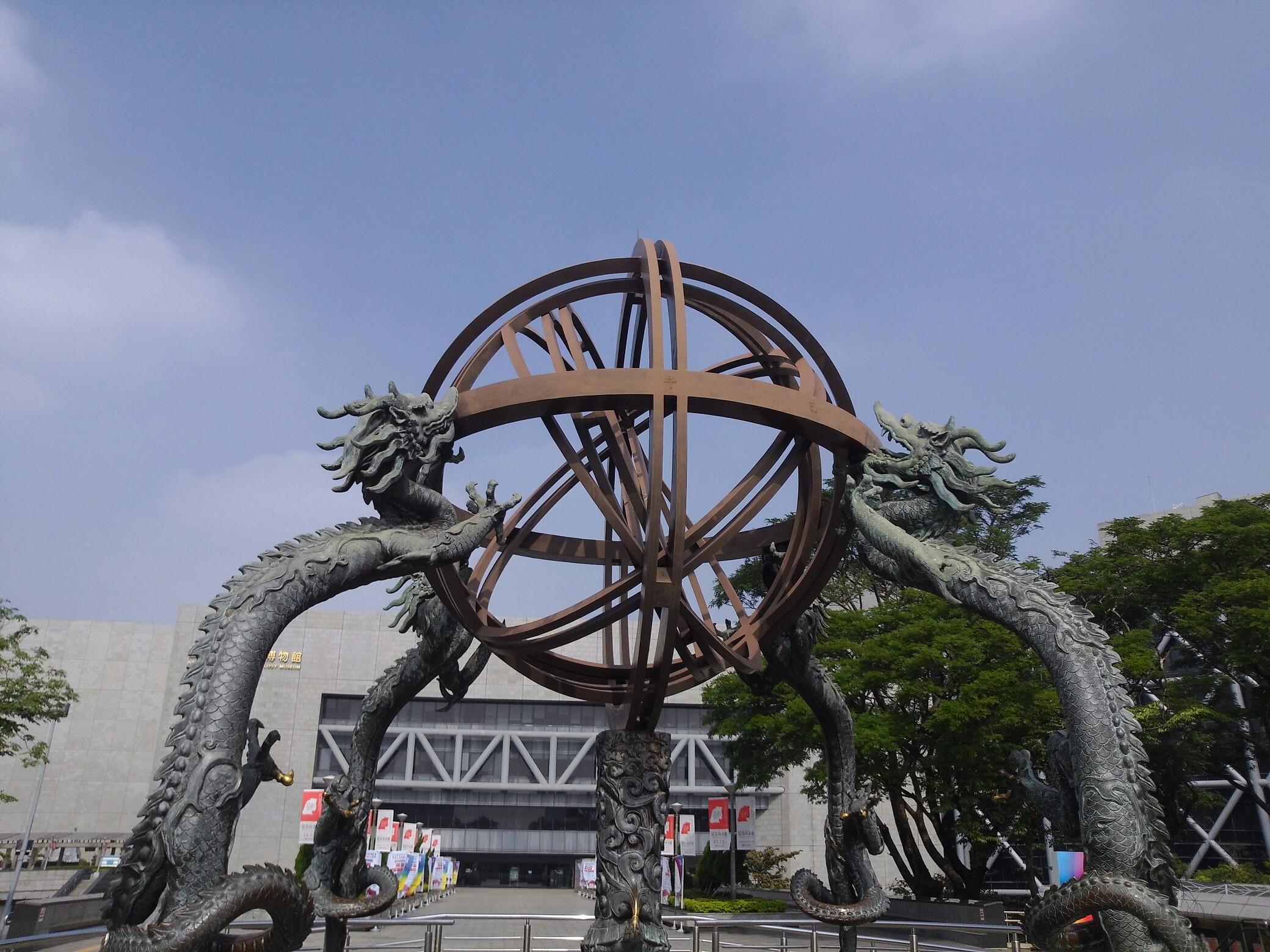 渾天儀(作者攝自國立科學工藝博物館)