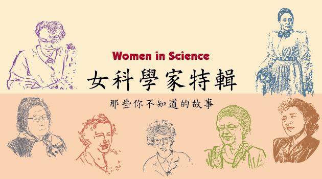 女科學家特輯 Women In Science