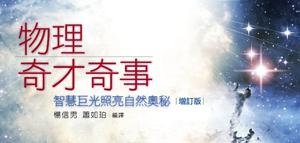 《物理奇才奇事》 諾貝爾物理獎得主楊振寧推薦