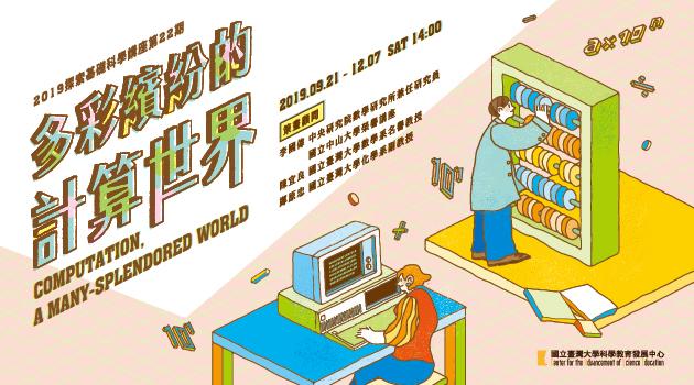 【探索基礎科學系列講座第22期】多彩繽紛的計算世界