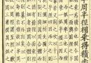 【東北亞數之起源 系列四】高麗王朝的算學教育