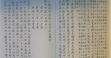 【東算系列之二:日本侵略與明清爭霸後的中人算家慶善徵】