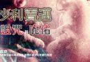 【探索23-6】禍福相依?沙利竇邁的詛咒與庇佑