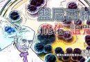 【探索23-7】盤尼西林的庇佑與詛咒