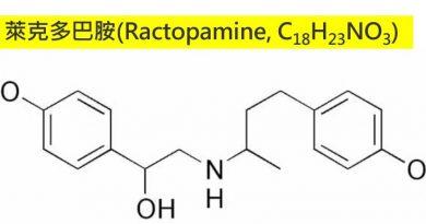 認識萊克多巴胺