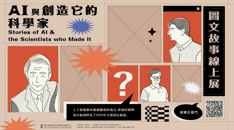 AI與創造它的科學家 Stories of AI and the Scientists who Made It