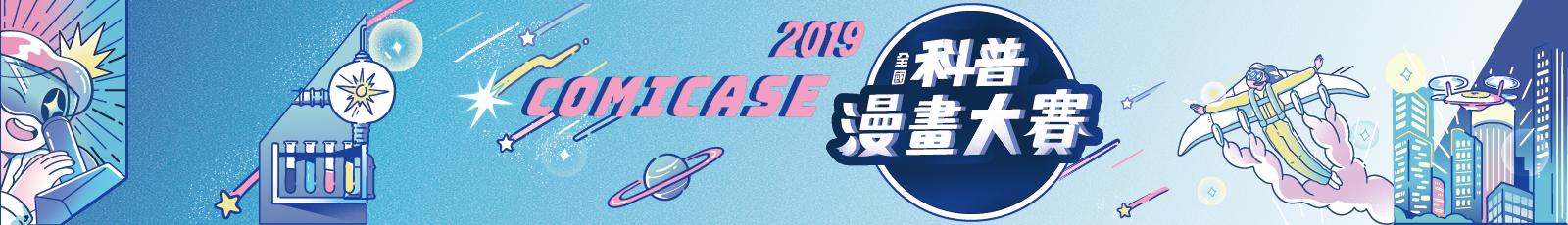 2019科普漫畫大賽 Logo