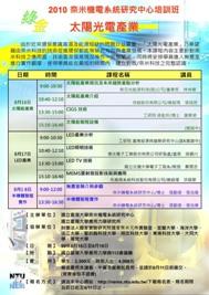 【科學研習】0816奈米機電系統研究中心培訓班