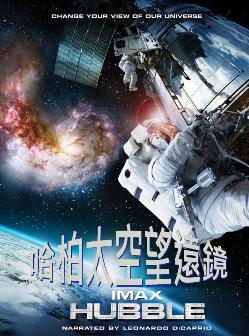 【科教活動0710】天文館宇宙劇場上映新片「哈柏太空望遠鏡」!