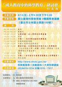 【科教活動0812】成人教育中的科學教育研討會