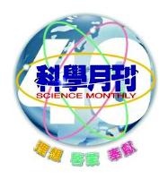 【研習活動】0914科普書閱讀研習營簡章